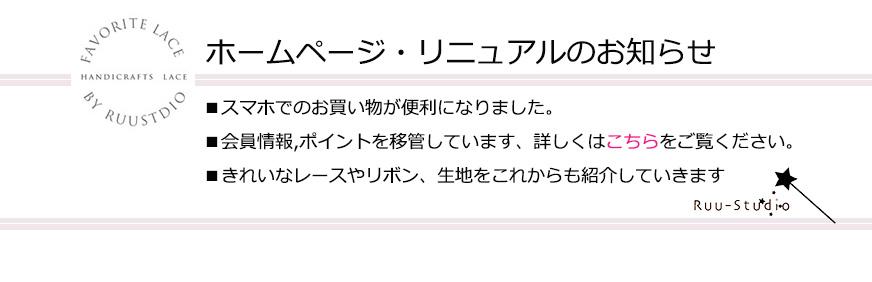 ホームページリニュアルのお知らせ